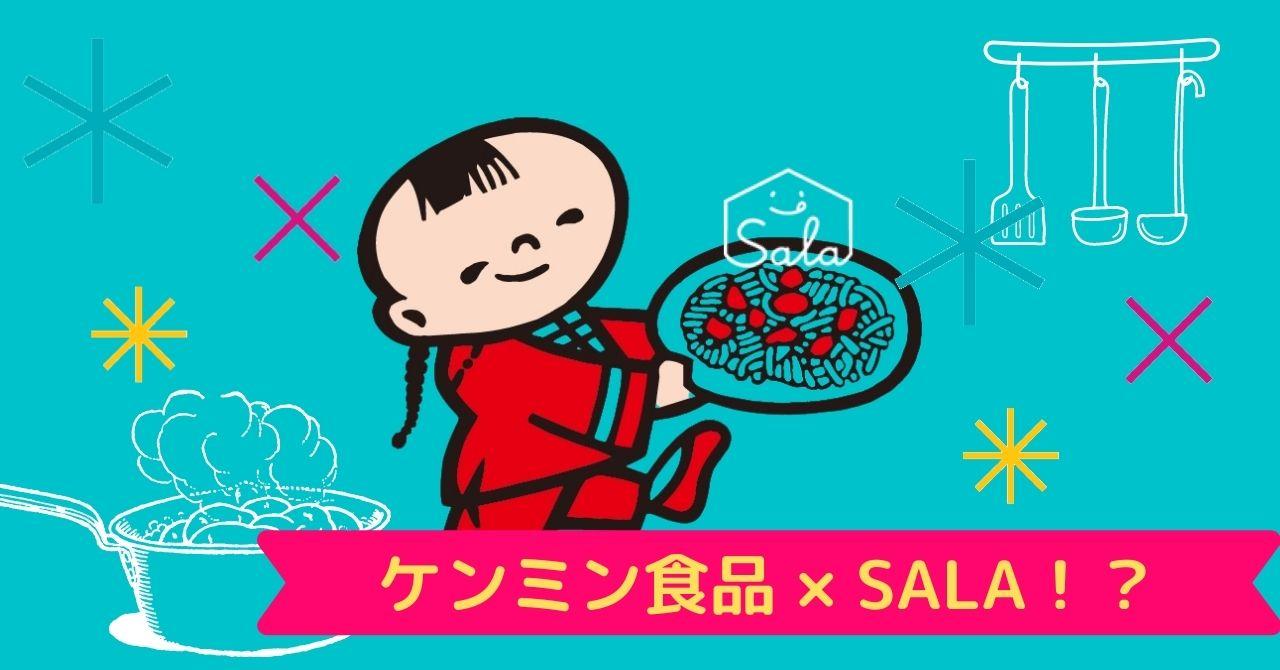 ケンミン食品株式会社×SALA!?きっかけはSALAの常連えんまるさん。