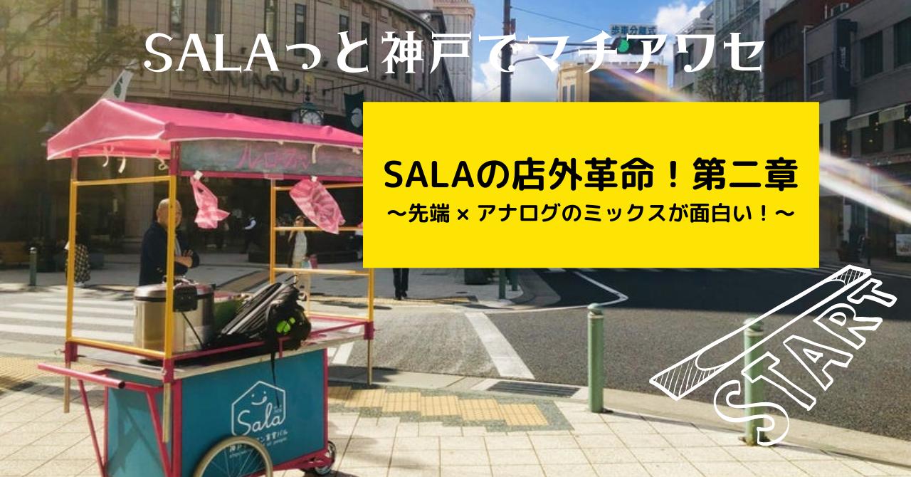 SALAの店外革命!第二章〜先端✖️アナログのミックスにヒントあり〜