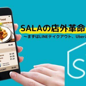 SALAの店外革命!第一章〜まずはLINEテイクアウト、Uberからやってみた〜