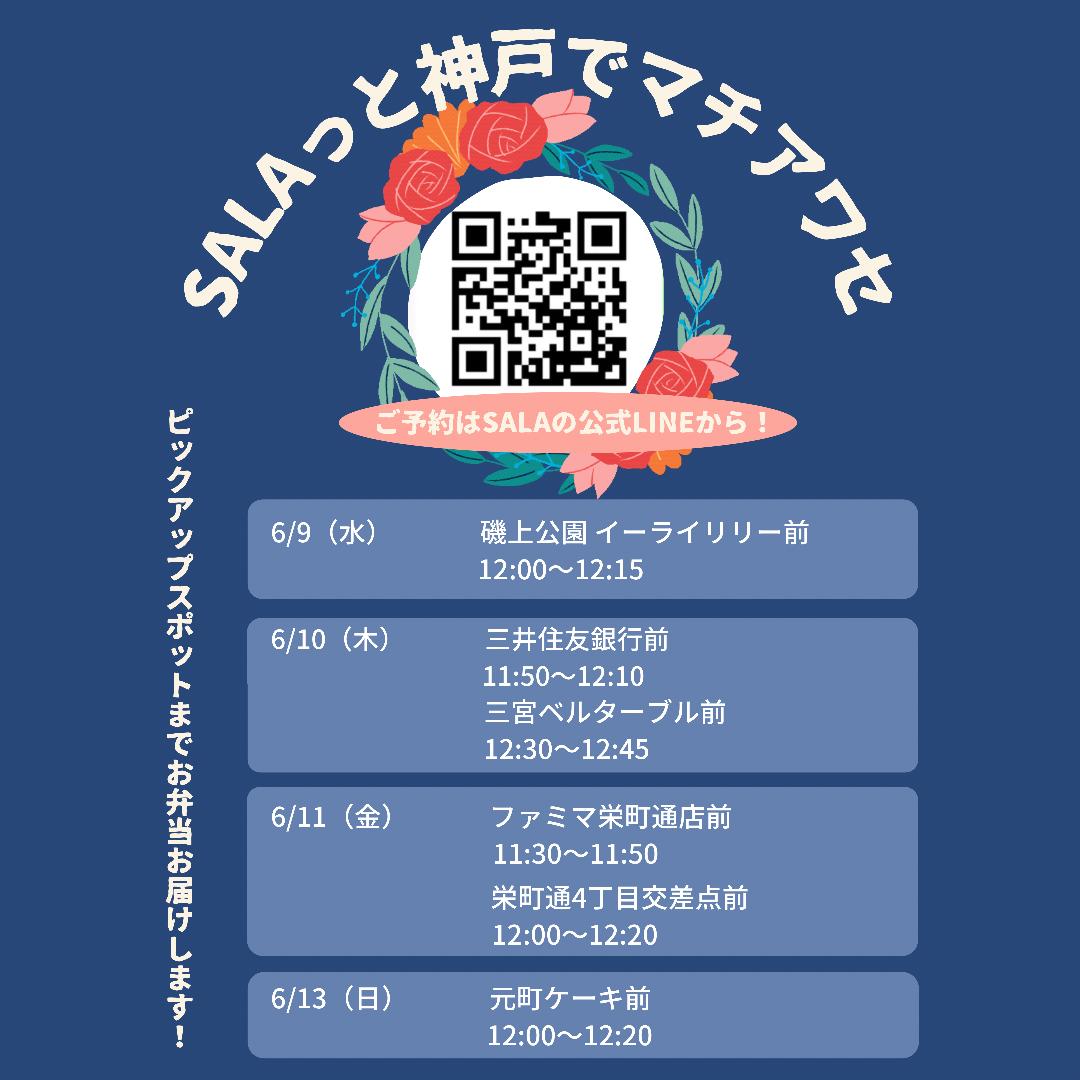 6月9日(水)〜13日のSALAっとマチアワセ