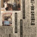 神戸新聞朝刊2021年6月1日(火)