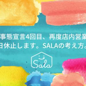 緊急事態宣言4回目、再度店内営業を終日休止します。SALAの考え方。